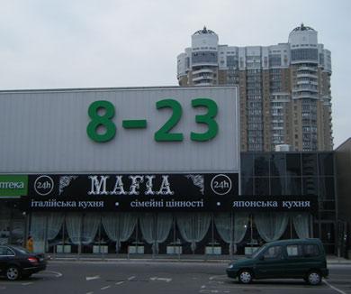 Mafia.M